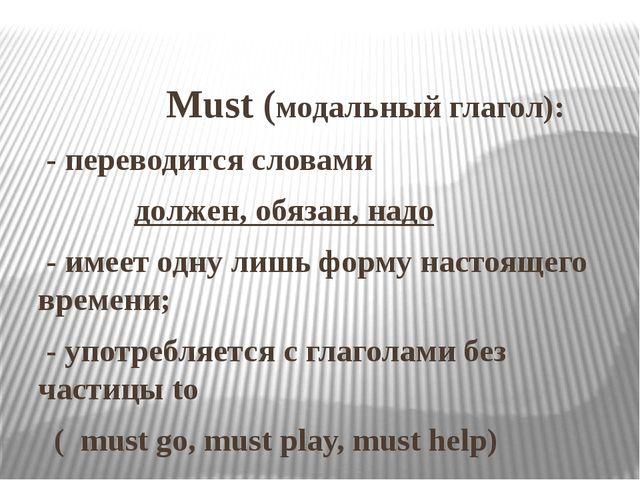 Must (модальный глагол): - переводится словами должен, обязан, надо - имеет...