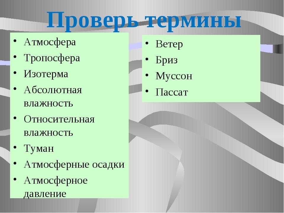 Проверь термины Атмосфера Тропосфера Изотерма Абсолютная влажность Относитель...