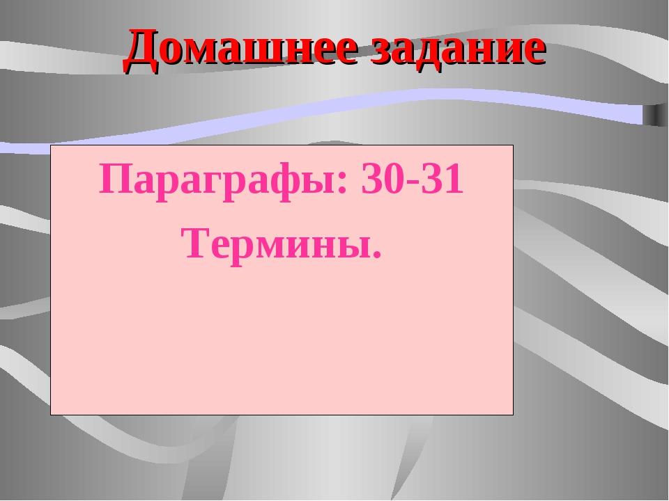 Домашнее задание Параграфы: 30-31 Термины.