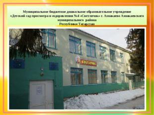Муниципальное бюджетное дошкольное образовательное учреждение «Детский сад п
