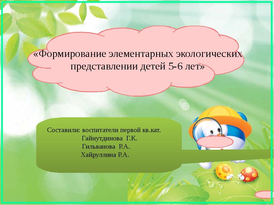 «Формирование элементарных экологических представлении детей 5-6 лет» Состави...