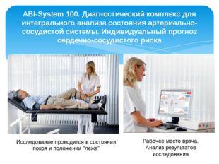 ABI-System 100. Диагностический комплекс для интегрального анализа состояния
