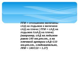 ЛПИ = отношению величины сАД на лодыжке к величине сАД на плече ( ЛПИ = сАД н