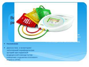ABPI MD™- Автоматический прибор для измерения лодыжечно-плечевого индекса ПРО