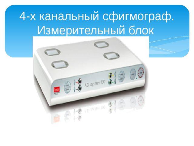 4-х канальный сфигмограф. Измерительный блок