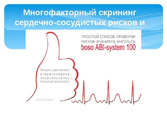 Многофакторный скрининг сердечно-сосудистых рисков и заболеваний