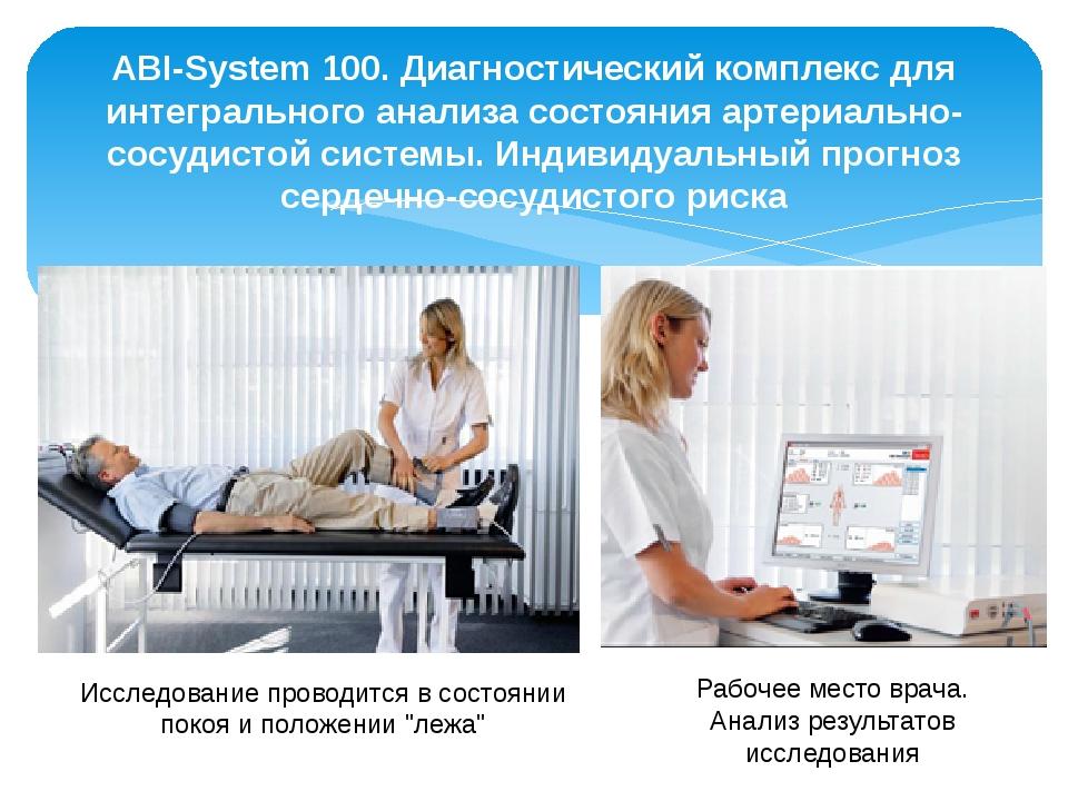 ABI-System 100. Диагностический комплекс для интегрального анализа состояния...