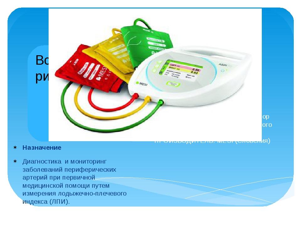 ABPI MD™- Автоматический прибор для измерения лодыжечно-плечевого индекса ПРО...