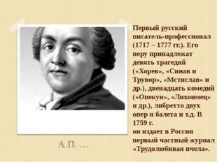 Первый русский писатель-профессионал (1717 – 1777 гг.). Его перу принадлежат