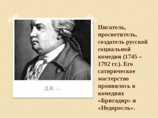 Писатель, просветитель, создатель русской социальной комедии (1745 – 1792 гг.