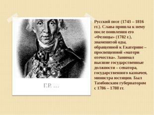 Русский поэт (1743 – 1816 гг.). Слава пришла к нему после появления его «Фели