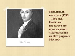 Мыслитель, писатель (1749 – 1802 гг.). Наиболее известное его произведение «П