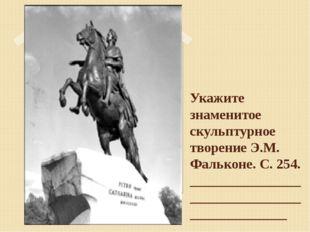 Укажите знаменитое скульптурное творение Э.М. Фальконе. С. 254. _____________