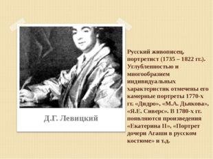 Русский живописец, портретист (1735 – 1822 гг.). Углубленностью и многообрази