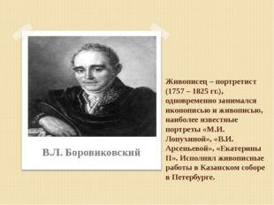 Живописец – портретист (1757 – 1825 гг.), одновременно занимался иконописью и