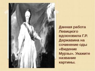 Данная работа Левицкого вдохновила Г.Р. Державина на сочинение оды «Видение М
