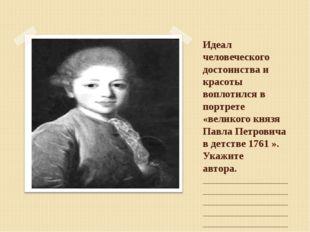 Идеал человеческого достоинства и красоты воплотился в портрете «великого кня