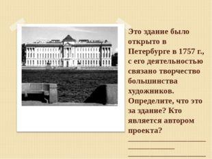 Это здание было открыто в Петербурге в 1757 г., с его деятельностью связано т