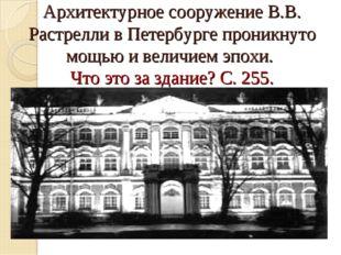 Архитектурное сооружение В.В. Растрелли в Петербурге проникнуто мощью и велич
