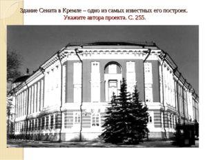Здание Сената в Кремле – одно из самых известных его построек. Укажите автора