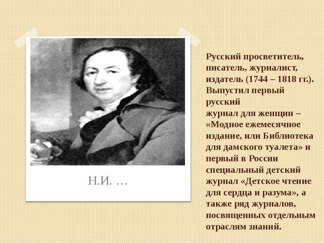 Русский просветитель, писатель, журналист, издатель (1744 – 1818 гг.). Выпуст...