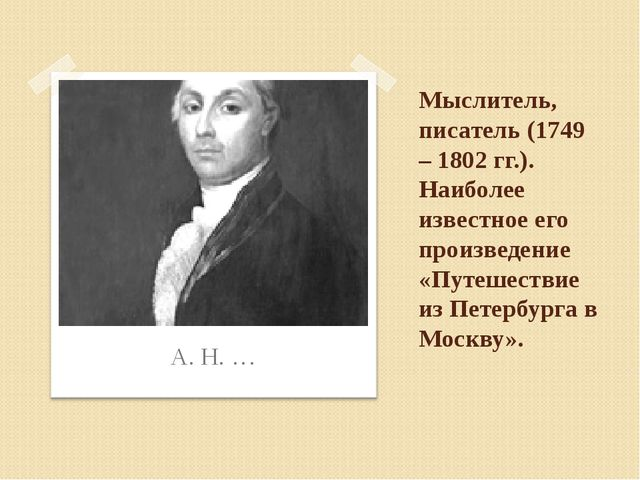 Мыслитель, писатель (1749 – 1802 гг.). Наиболее известное его произведение «П...