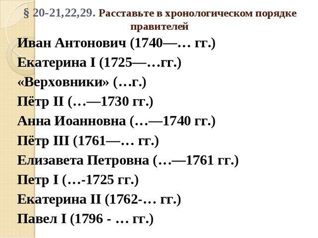 § 20-21,22,29. Расставьте в хронологическом порядке правителей Иван Антонович...