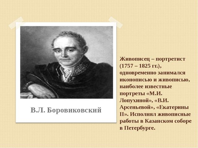 Живописец – портретист (1757 – 1825 гг.), одновременно занимался иконописью и...