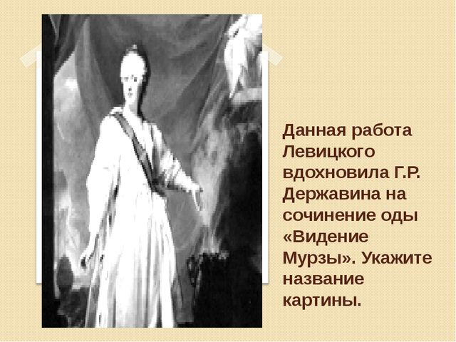 Данная работа Левицкого вдохновила Г.Р. Державина на сочинение оды «Видение М...