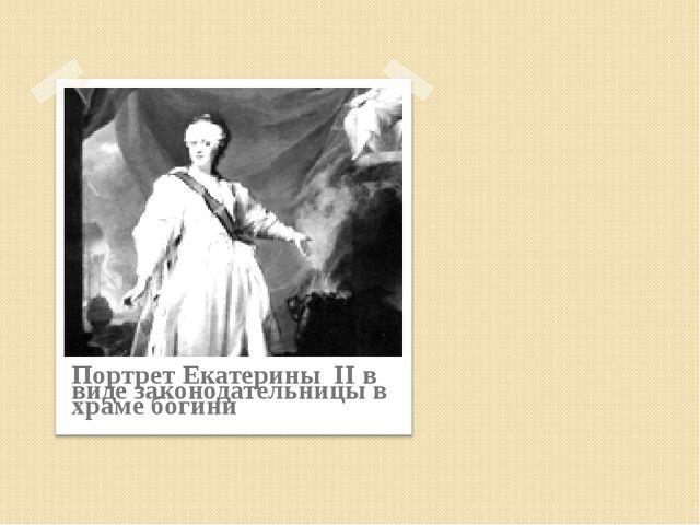 Портрет Екатерины II в виде законодательницы в храме богини