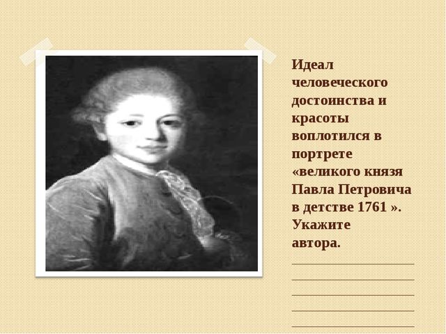 Идеал человеческого достоинства и красоты воплотился в портрете «великого кня...