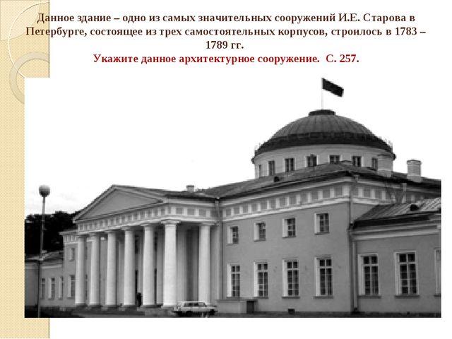 Данное здание – одно из самых значительных сооружений И.Е. Старова в Петербур...