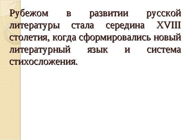 Рубежом в развитии русской литературы стала середина XVIII столетия, когда сф...