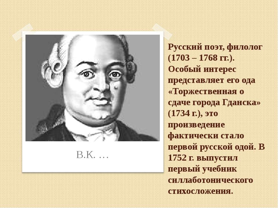 Русский поэт, филолог (1703 – 1768 гг.). Особый интерес представляет его ода...