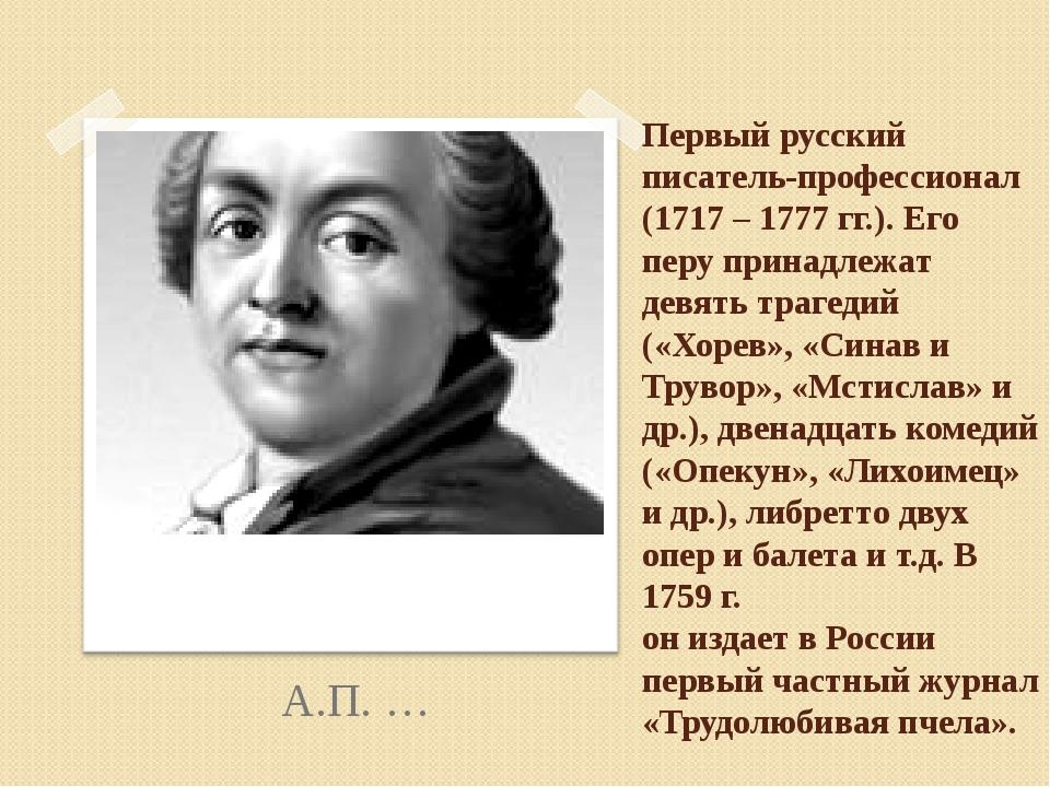 Первый русский писатель-профессионал (1717 – 1777 гг.). Его перу принадлежат...