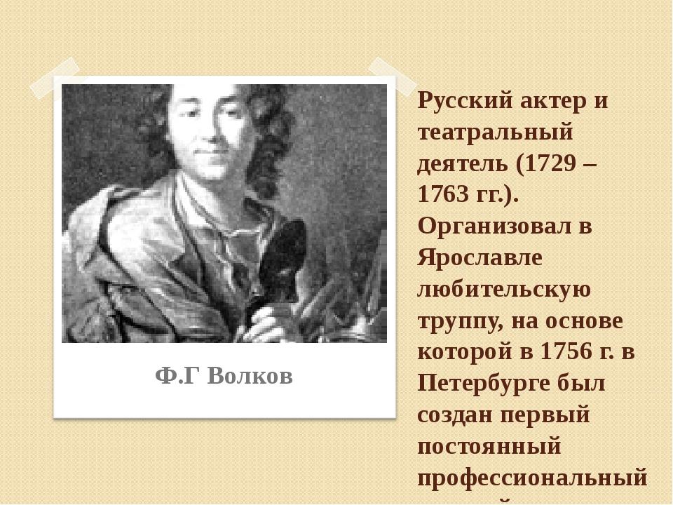 Русский актер и театральный деятель (1729 – 1763 гг.). Организовал в Ярославл...