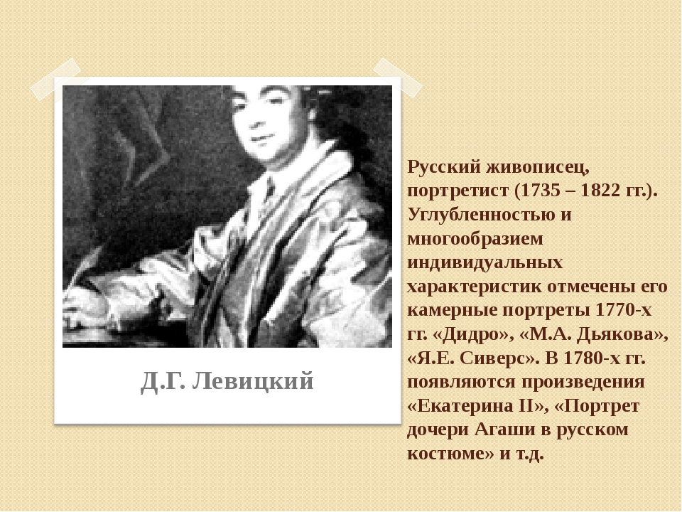 Русский живописец, портретист (1735 – 1822 гг.). Углубленностью и многообрази...