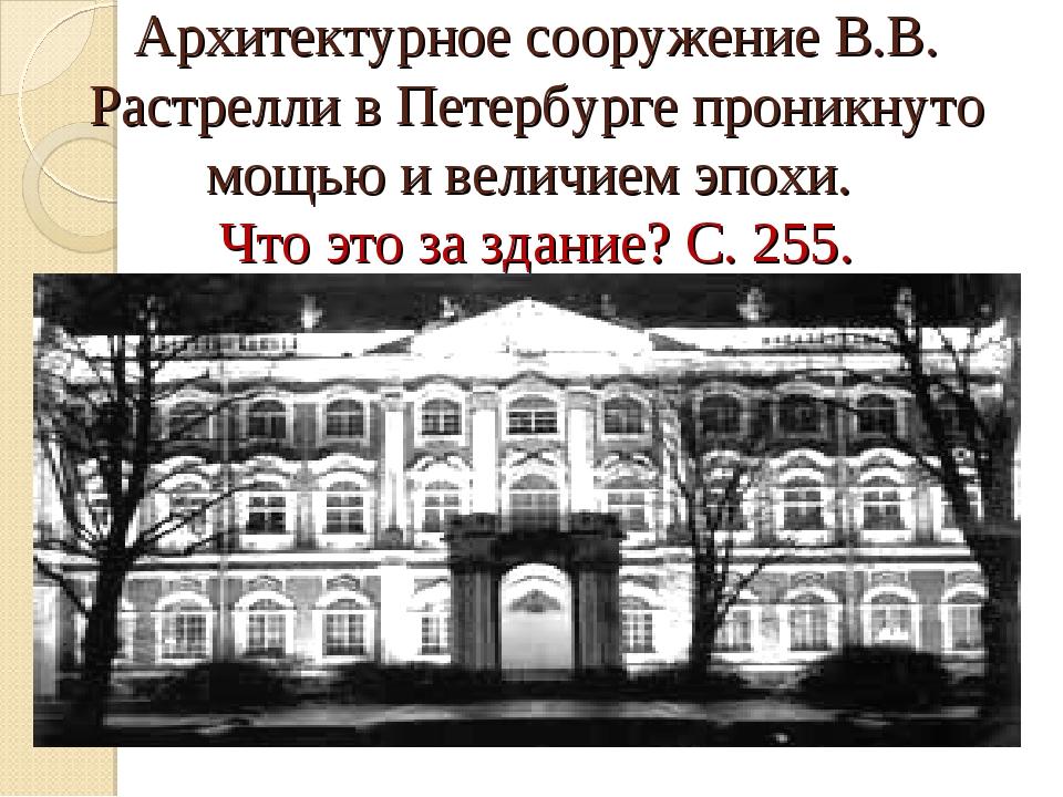 Архитектурное сооружение В.В. Растрелли в Петербурге проникнуто мощью и велич...