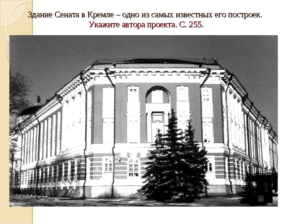 Здание Сената в Кремле – одно из самых известных его построек. Укажите автора...