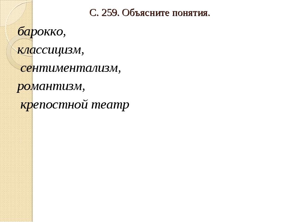 С. 259. Объясните понятия. барокко, классицизм, сентиментализм, романтизм, кр...