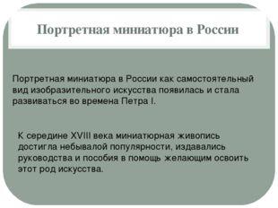Портретная миниатюра в России Портретная миниатюра в России как самостоятельн