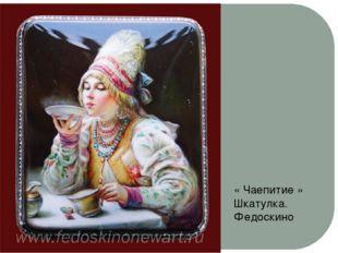 « Чаепитие » Шкатулка. Федоскино