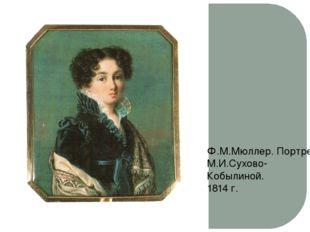 Ф.М.Мюллер. Портрет М.И.Сухово-Кобылиной. 1814 г.