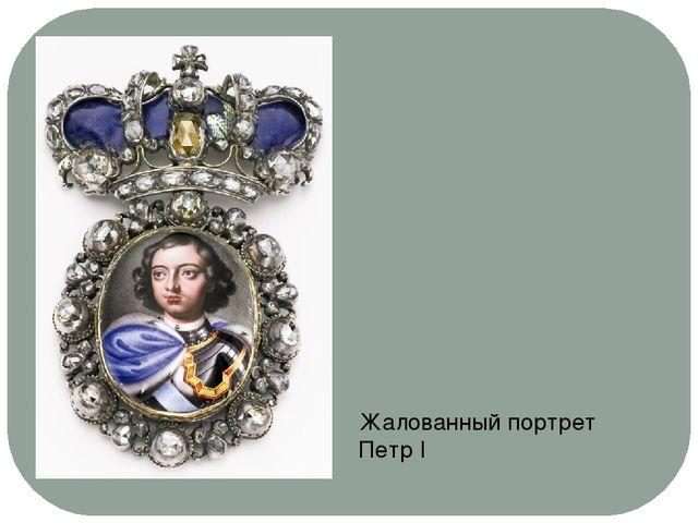 Жалованный портрет Петр I