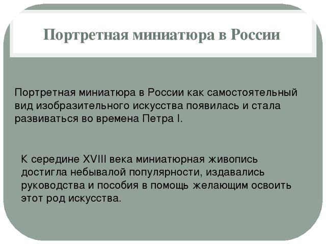 Портретная миниатюра в России Портретная миниатюра в России как самостоятельн...