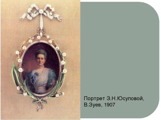 Портрет З.Н.Юсуповой, В.Зуев, 1907
