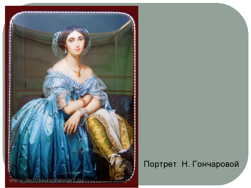 Портрет Н. Гончаровой