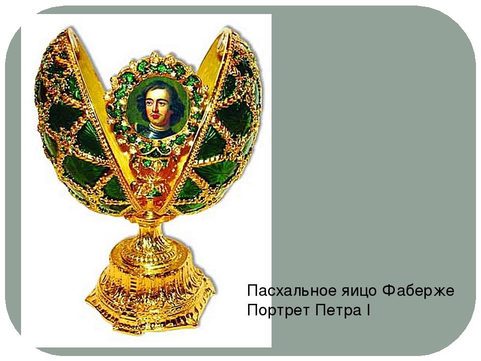 Пасхальное яицо Фаберже Портрет Петра I