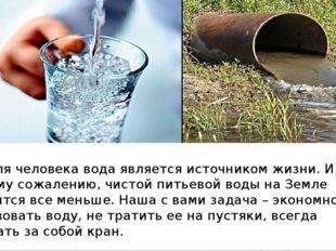 Для человека вода является источником жизни. И, к великому сожалению, чистой