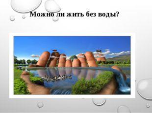 Можно ли жить без воды?
